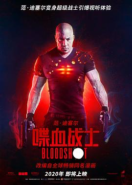 2020 喋血战士 Bloodshot/血卫(台)