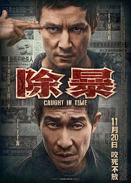 2020 除暴/限期破案 / Caught in Time / Caught on Time / A penny